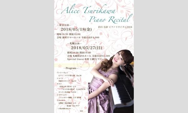 【東京公演】Alice Tsurikawa Piano Recital 2018 イベント画像1