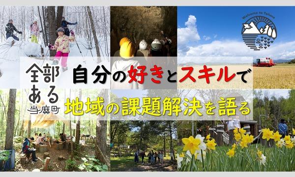 自分の好きとスキルで地域の課題解決を語る(北海道当麻町) イベント画像1
