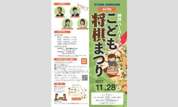 女流二段 村田智穂の第14回神戸ハーバーランドこども将棋まつりイベント
