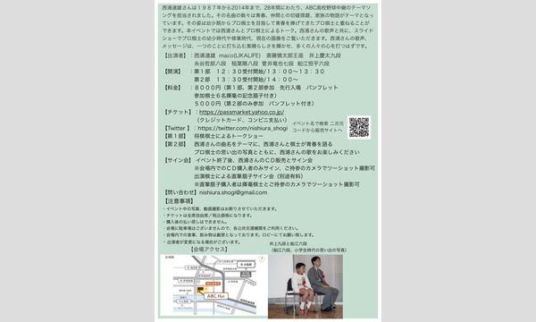 西浦達雄と青春をかけた将棋棋士たち イベント画像2