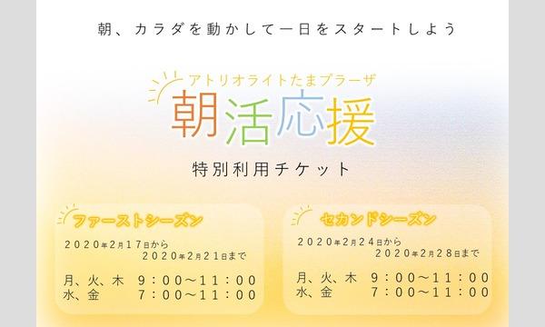"""""""アトリオライトたまプラーザ"""" 朝活応援特別利用チケット イベント画像1"""