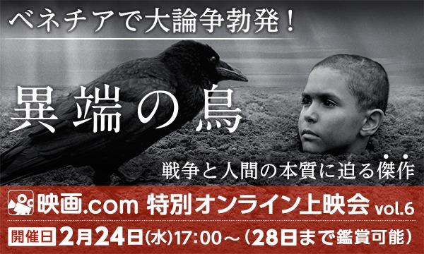 映画.com特別オンライン上映会vol.6「異端の鳥」 イベント画像1
