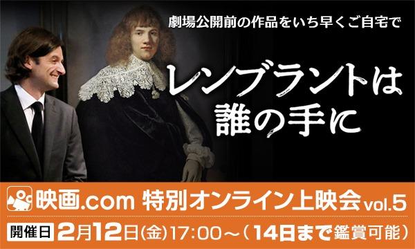 映画.com特別オンライン上映会vol.5「レンブラントは誰の手に」 イベント画像1