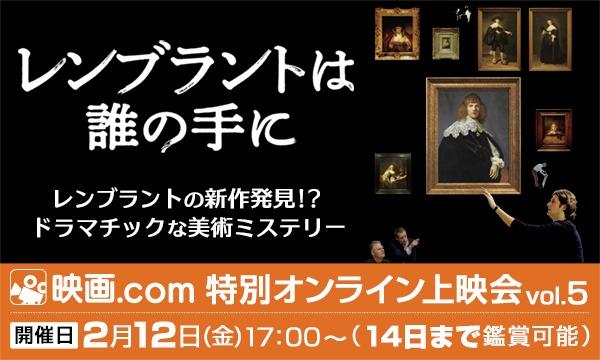映画.com特別オンライン上映会vol.5「レンブラントは誰の手に」 イベント画像2