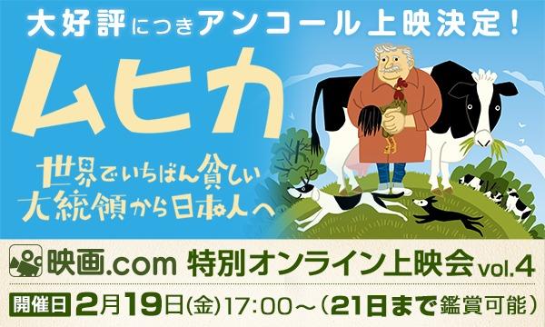 【アンコール上映決定】映画.com特別オンライン上映会vol.4「ムヒカ 世界でいちばん貧しい大統領から日本人へ」 イベント画像1