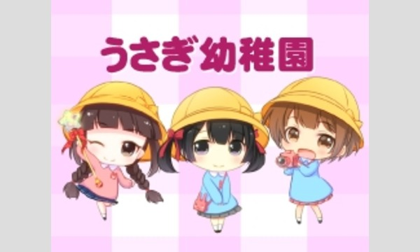 うさぎ幼稚園 撮影会の6/23(土)うさぎ幼稚園 撮影会イベント