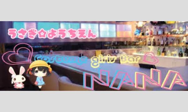 10/10(水)うさぎ幼稚園 コンカフェ前のプチ撮影会(中野) イベント画像1