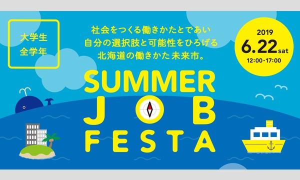インターンフェス〔SUMMER JOB FESTA 2019〕北海道の働きかた未来市 *大学生限定* イベント画像1