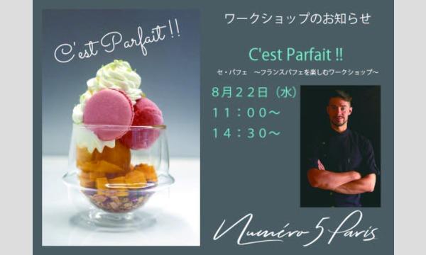 C'est Parfait !! 〜フランスパフェを楽しむワークショップ〜 イベント画像1