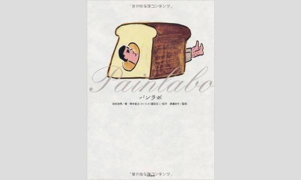 池田浩明×相良一公「福岡でパンをつくること。世界一を目指すパン屋『シェ・サガラ』のはなし」 イベント画像2