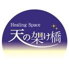 HealingSpace天の架け橋のイベント