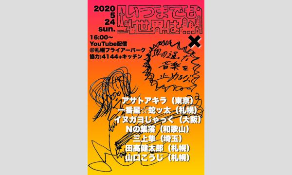 「いつまでも世界は2020」︎「血の通った音楽を止めるな〜札幌フライアーパーク編〜」 イベント画像1