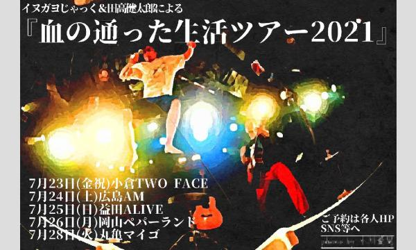 7月23日(金)小倉TWO FACEイヌガヨじゃっく&田高健太郎による「血の通った生活ツアー」 イベント画像1