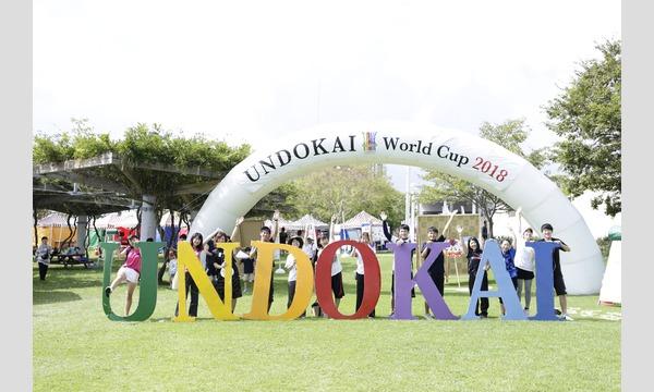 UNDOKAI WORLD CUP 2019(11月2日) イベント画像1