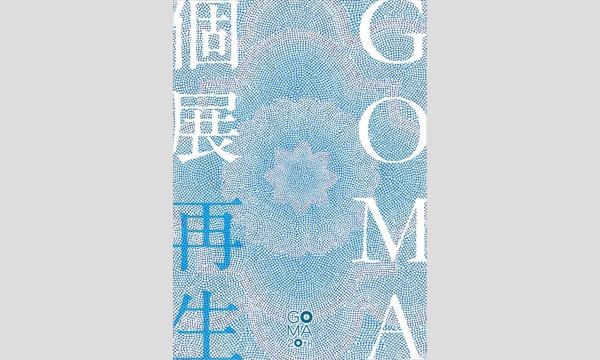 GOMA 個展〜再生〜 ギャラリーイベント イベント画像1