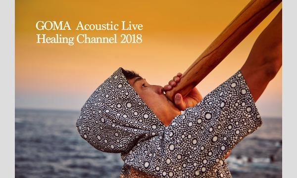 GOMA Healing Channel 2018 イベント画像1