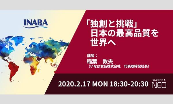 「独創と挑戦」日本の最高品質を世界へ~いなば食品の事業戦略~ イベント画像1