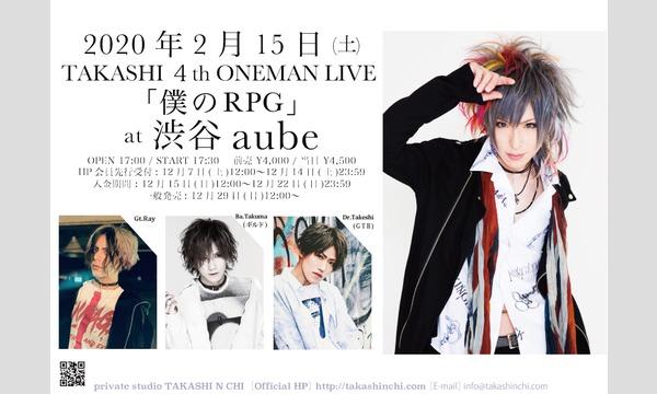 TAKASHI 4th ONEMAN LIVE「僕のRPG」at 渋谷aube(一般チケット) イベント画像1