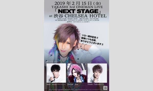 TAKASHI 3rd ONEMAN LIVE「NEXT STAGE」at 渋谷CHELSEA HOTEL イベント画像1
