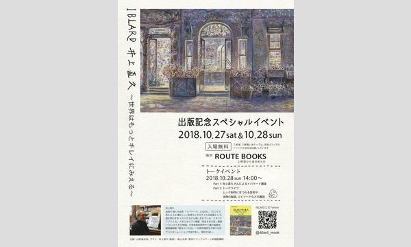 『IBLARD 井上直久〜世界はもっとキレイにみえる〜』出版スペシャルイベント イベント画像1