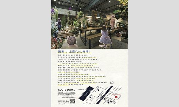 『IBLARD 井上直久〜世界はもっとキレイにみえる〜』出版スペシャルイベント イベント画像2