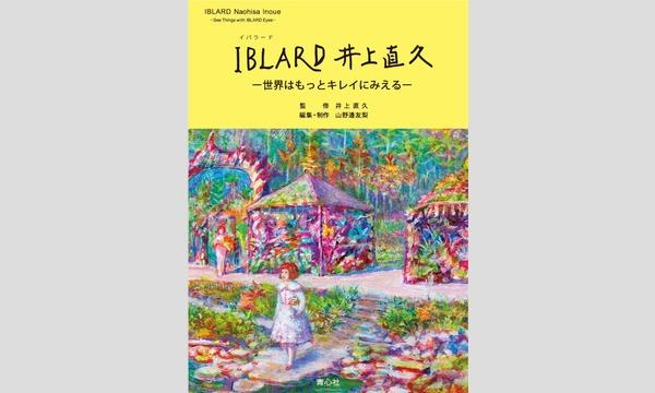 『IBLARD 井上直久〜世界はもっとキレイにみえる〜』出版スペシャルイベント イベント画像3