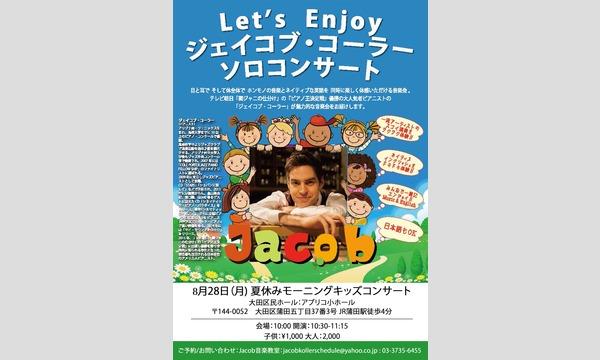 夏休み親子ピアノコンサートWith Jacob Koller in東京イベント