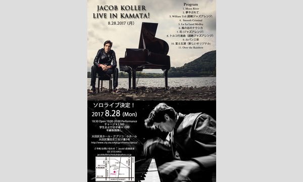 コーラー ジェイコブのJacob Koller Cinematic Piano Adventure Solo Piano Concertイベント