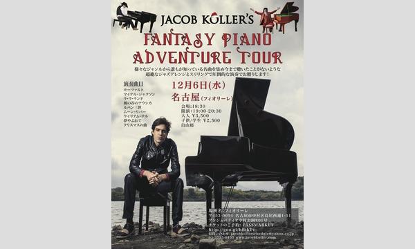 Jacob Koller's Fantasy Piano Adventure イベント画像1