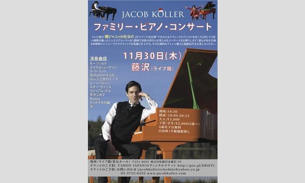 ジェイコブ・コーラー ファミリー・ピアノ・コンサート イベント画像1
