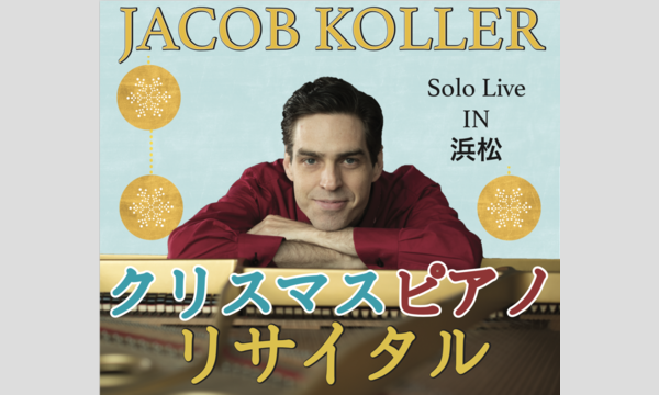 ジェイコブ・コーラー クリスマス・ピアノ・リサイタル イベント画像1