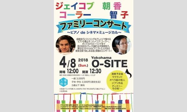 ジェイコブ・コーラー x 朝香智子ファミリーコンサート イベント画像1