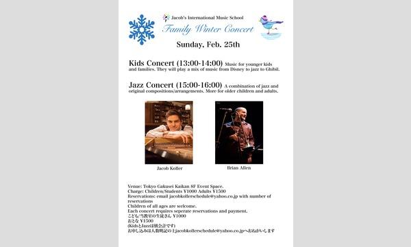 Family Winter Jazz Concert in東京イベント