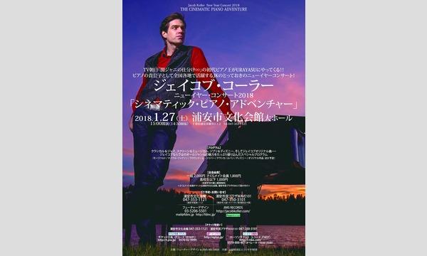 ジェイコブ・コーラー ニューイヤー・コンサート2018「シネマティック・ピアノ・アドベンチャー」 イベント画像1
