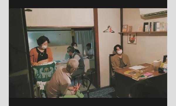 エリア51 KAMOME「家」Insta LIVE配信アーカイブ映像 視聴チケット イベント画像1