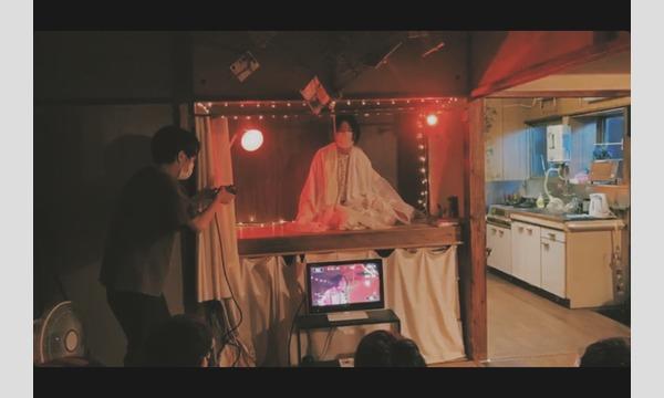 エリア51 KAMOME「家」Insta LIVE配信アーカイブ映像 視聴チケット イベント画像2