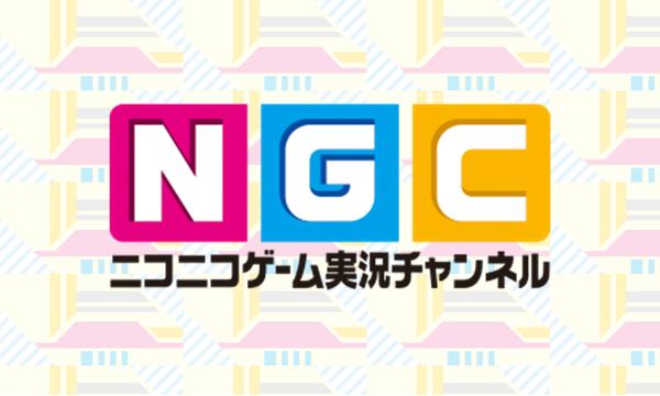 NGC『大忘年会2015 ~今年が正念場だな~』 イベント画像1