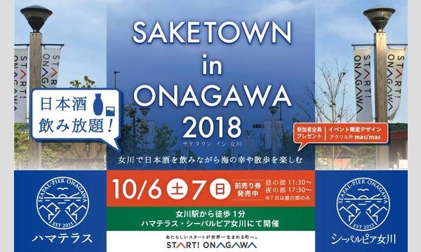 SAKETOWN in ONAGAWA 2018 イベント画像1
