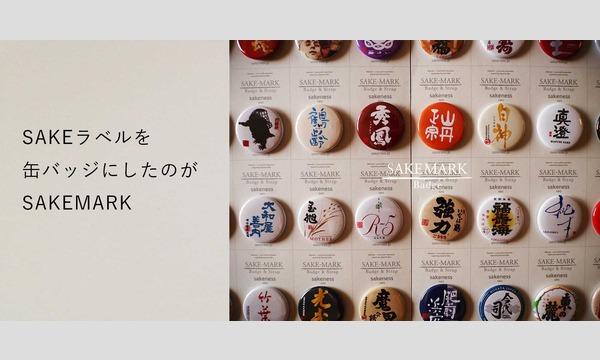 日本酒ブース飲み放題チケット発売中!~第7回ご当地鍋フェスティバル@日比谷公園~ イベント画像3