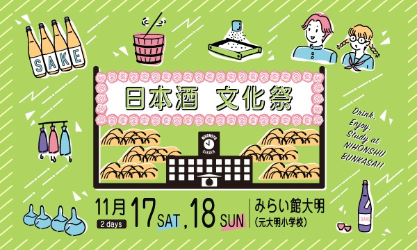 日本酒文化祭!2018 In みらい館大明 イベント画像1