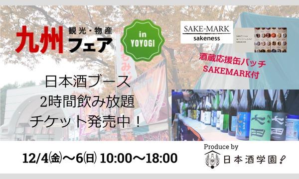 日本酒ブース飲み放題チケット発売中!~九州観光・物産フェア in 代々木~ イベント画像1
