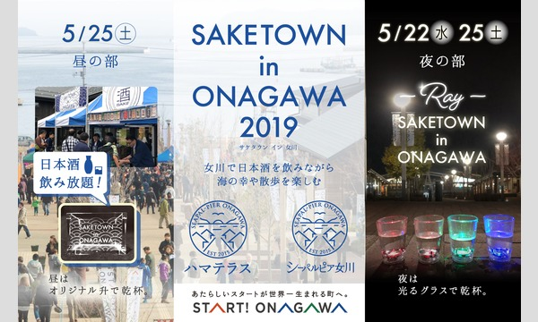 SAKETOWN in ONAGAWA 2019 イベント画像1