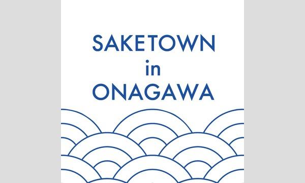 SAKETOWN in ONAGAWA 2019 イベント画像2