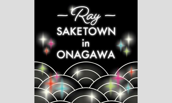 SAKETOWN in ONAGAWA 2019 イベント画像3