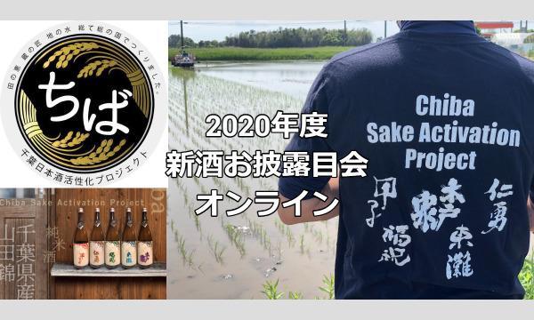 千葉日本酒活性化プロジェクト 2020年度新酒お披露目会 オンライン イベント画像1
