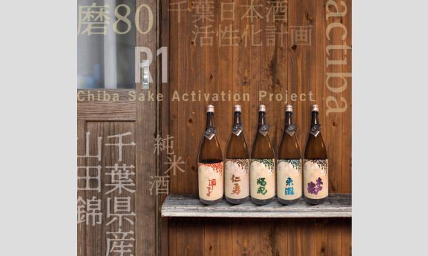 千葉日本酒活性化プロジェクト 2020年度新酒お披露目会 オンライン イベント画像2
