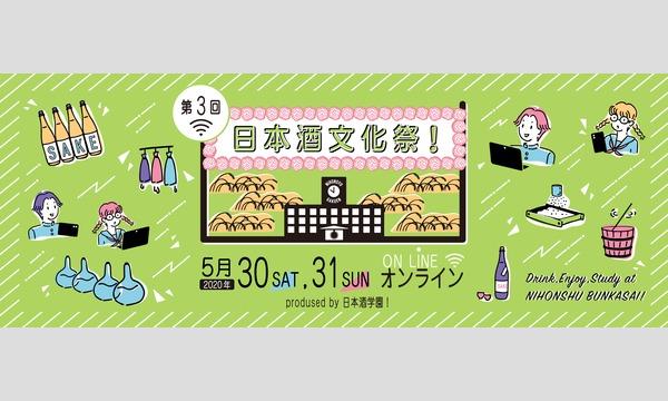 日本酒文化祭!オンライン2020 イベント画像1