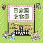 日本酒学園!のイベント