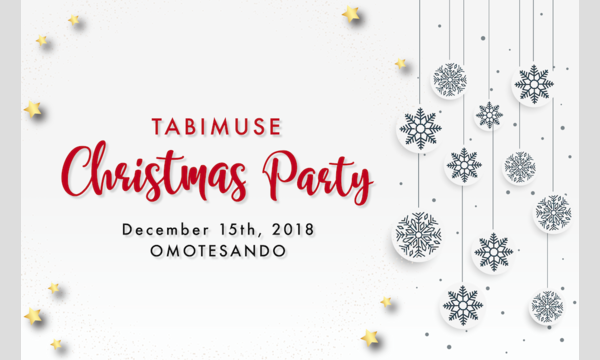 TABIMUSE Xmas Party イベント画像1