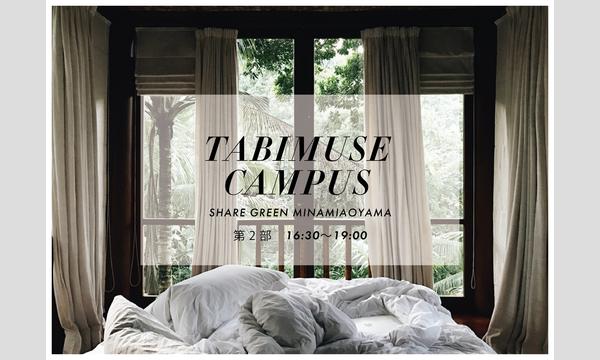 """<第2部>旅で""""ライフスタイルを豊かに""""する『TABIMUSE CAMPUS』7/20(土)開催! イベント画像1"""